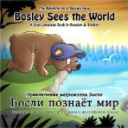 Bosley Sees the World (Russian-English)