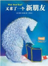 What About Bear? (Chinese_simplified-English)