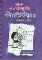 Diary of A Wimpy Kid Vol. 5 Part 2: The Ugly Truth (Chinese_simplified-English)