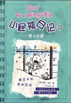 Diary of A Wimpy Kid Vol. 6 Part 2: Cabin Fever (Chinese_simplified-English)