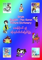 English - Karen (Pwo) Picture Dictionary