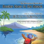 Bosley Goes to the Beach (Japanese-English)
