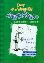 Diary of A Wimpy Kid Vol. 4 Part 2: Dog Days (Chinese_simplified-English)