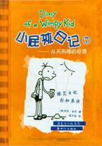Diary of A Wimpy Kid Vol. 4 Part 1: Dog Days (Chinese_simplified-English)