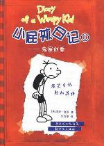 Diary of A Wimpy Kid Vol. 1 Part 1 (Chinese_simplified-English)