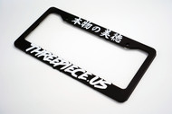threepieceus Logo License Plate Frame