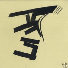 """Noze - Ep1 - 12"""" Vinyl"""