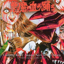 Gaslamp Killer - LOW END THEORY 2009 TOUR MIX - CD