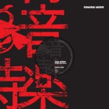 "Soul Intent - Stone Cold Killa / Conflict - 12"" Vinyl"