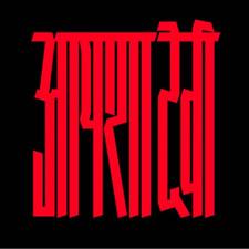"""Aisha Devi - Conscious Cunt - 12"""" Vinyl"""