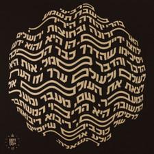 "Naduve - The Race For A Handshake - 12"" Vinyl"