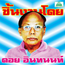 Various Artists - The Essential Doi Inthanon: Classic Isan Pops From The 70s-80s - LP Vinyl