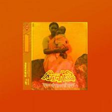 Jitwam - Jitwam - LP Vinyl