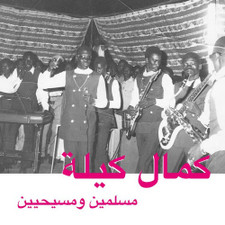 Kamal Keila - Muslims & Christians - 2x LP Vinyl