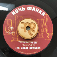 "The Great Revivers - Supervan - 7"" Vinyl"