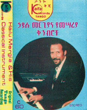 Hailu Mergia - Shemonmuanaye - Cassette