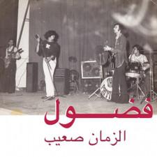 Fadoul - Al Zman Saib - LP Vinyl