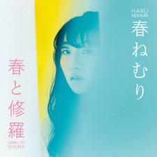 Haru Nemuri - Haru To Shura - LP Vinyl