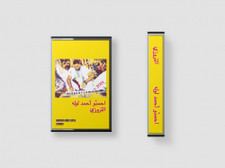 Ahmedou Ahmed Lowla - Terrouzi - Cassette
