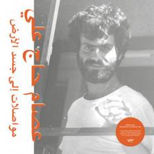 Issam Hajali - Mouasalat Ila Jacad El Ard - LP Vinyl