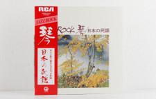 Tadao Sawai / Kazue Sawai / Takeshi Inomata - Jazz Rock 琴 / 日本の民謡 - LP Vinyl