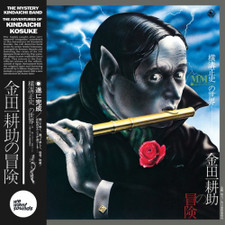 The Mystery Kindaichi Band - The Adventures Of Kohsuke Kindaichi - LP Vinyl