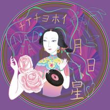 Nadja - Tsukihoshihi - LP Vinyl