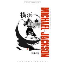 Michael Jackson - Yokohama Short Stories (Live 1987) - LP Vinyl