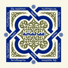 The Rootsman Meets Muslimgauze - Amahar - 2x LP Vinyl