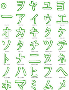 JAPANESE ALPHABETS FONTS MACHINE EMBROIDERY DESIGNS
