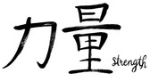 DWPK3695 - Strength Chinese Character Wall Art Kit
