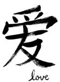 DWPK3697 - Love Chinese Character Wall Art Kit