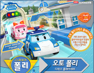 Robocar Poli - AUTO POLI Deluxe Playset with Auto Poli & Auto Amber Smart Vehicle Play Sets