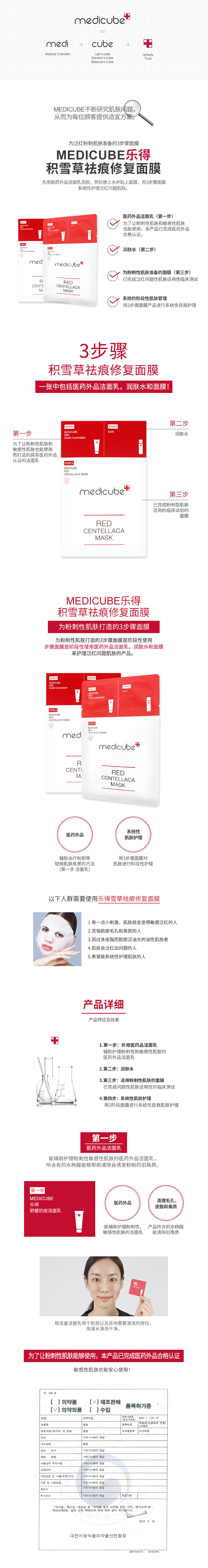 medicube-red-centellaca-mask-1.jpg