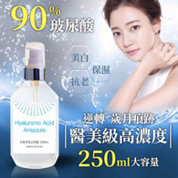 韓國KOREA DEVILKIN HYALURONIC ACID AMOULE 90% 250ML