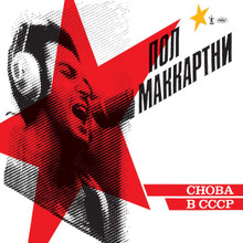 "Paul McCartney - Choba B CCCP (12"" VINYL LP)"