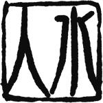 jinsui-teapleats-logo.jpg