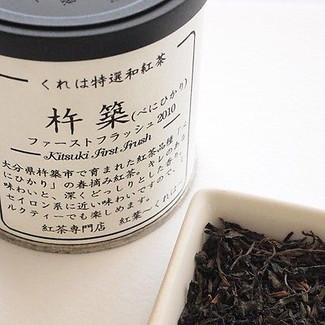 Tsukigase First Flush 50g (1.76oz) Japanese pure black tea