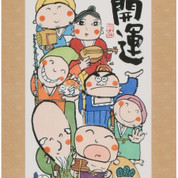 Mini Kakejiku - Seven Deities of Good Luck - Japanese small hanging scroll - Thumbnail