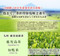 New Leaf 2021 - Premium - Kagoshima Shincha new green tea - image