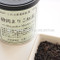 Shizuoka Marico Black Tea 50g (1.76oz)
