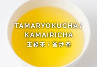 TAMARYOKUCHA / KAMAIRICHA