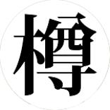 Taruwaki-en