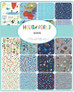 Hello World | Abi Hall | Moda Fabrics | Charm Pack - Patterns in the collection