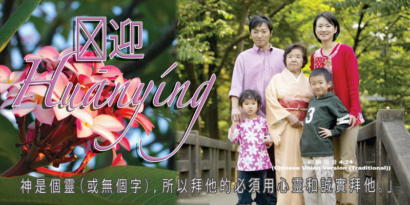 Church Banner featuring Family/Flowers for Chinese Church - CUSTOMIZE