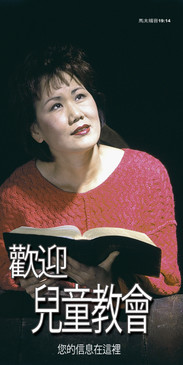 Church Banner featuring Woman Ready Bible for Chinese Church