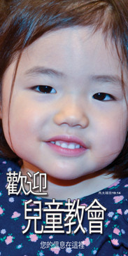 Church Banner featuring Young Child for Chinese Church - CUSTOMIZE FREE