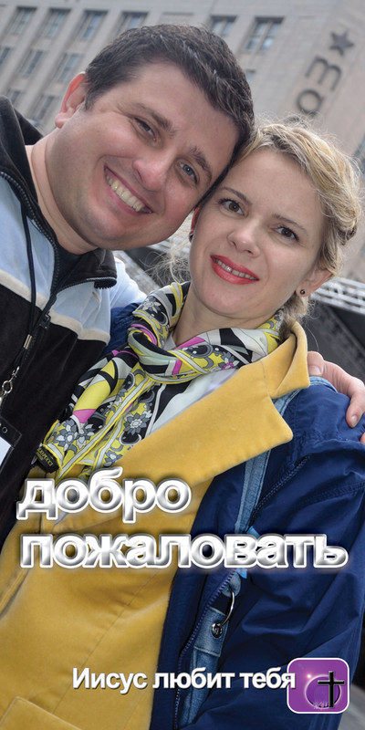 Russian Church Banner featuring Couple with Welcome Theme