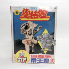 Ultraman Kaiju King Joe motorized walking  Model Kit Bandai