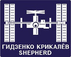 STICKER ISS Expedition   1